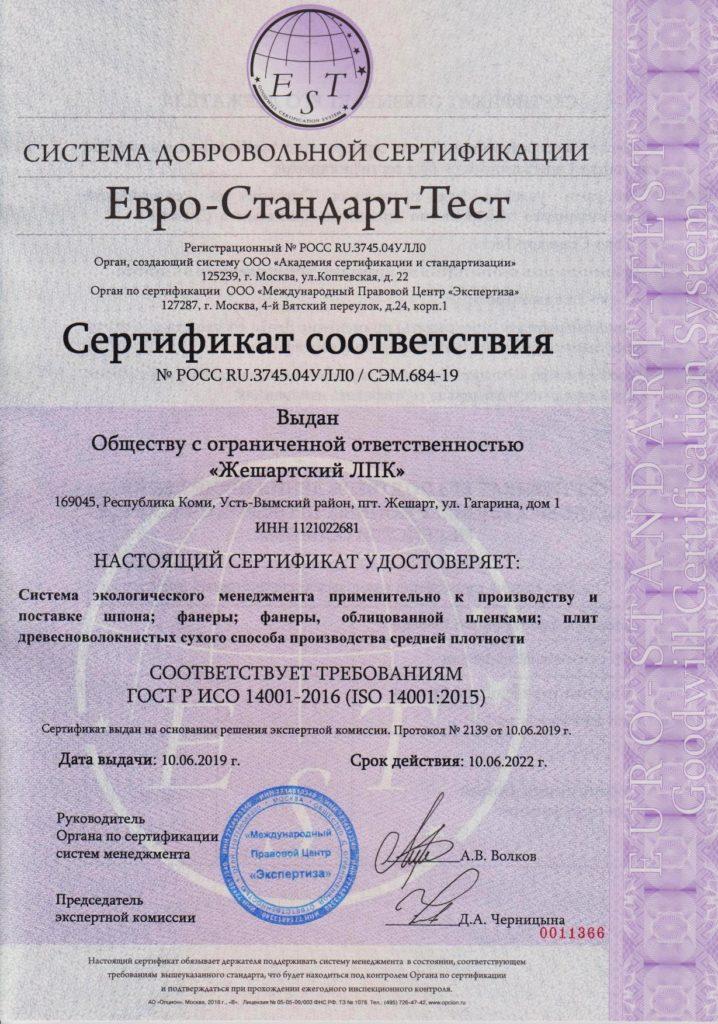 Сертификаты на продукцию